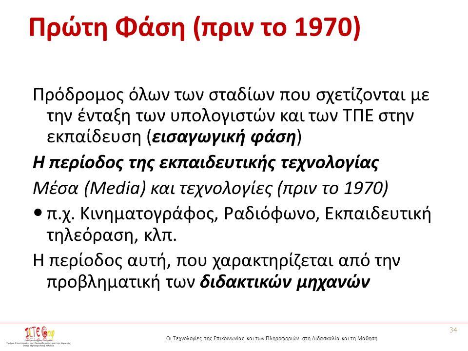 Οι Τεχνολογίες της Επικοινωνίας και των Πληροφοριών στη Διδασκαλία και τη Μάθηση Πρώτη Φάση (πριν το 1970) Πρόδρομος όλων των σταδίων που σχετίζονται