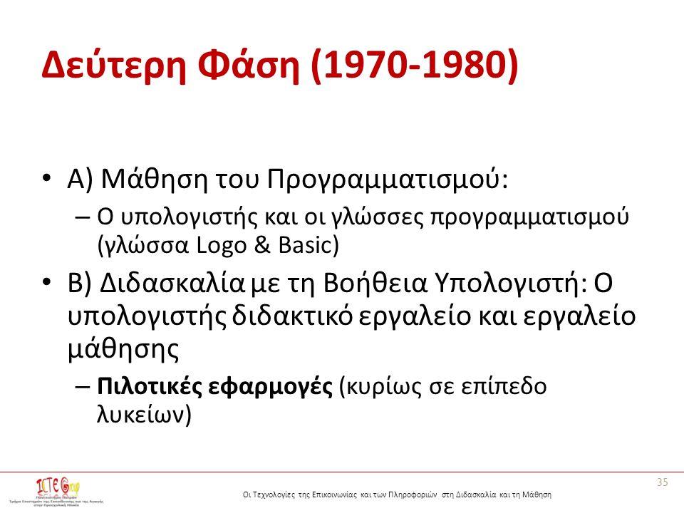 Οι Τεχνολογίες της Επικοινωνίας και των Πληροφοριών στη Διδασκαλία και τη Μάθηση Δεύτερη Φάση (1970-1980) Α) Μάθηση του Προγραμματισμού: – Ο υπολογιστ