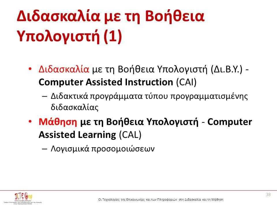 Οι Τεχνολογίες της Επικοινωνίας και των Πληροφοριών στη Διδασκαλία και τη Μάθηση Διδασκαλία με τη Bοήθεια Yπολογιστή (1) Διδασκαλία με τη Βοήθεια Υπολ