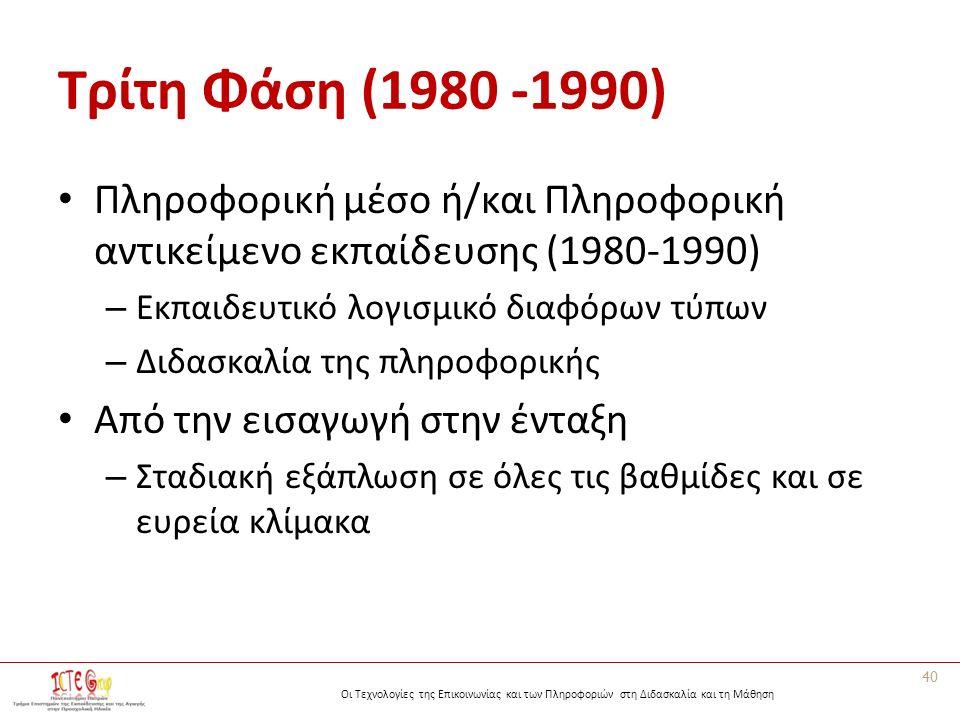 Οι Τεχνολογίες της Επικοινωνίας και των Πληροφοριών στη Διδασκαλία και τη Μάθηση Τρίτη Φάση (1980 -1990) Πληροφορική μέσο ή/και Πληροφορική αντικείμεν