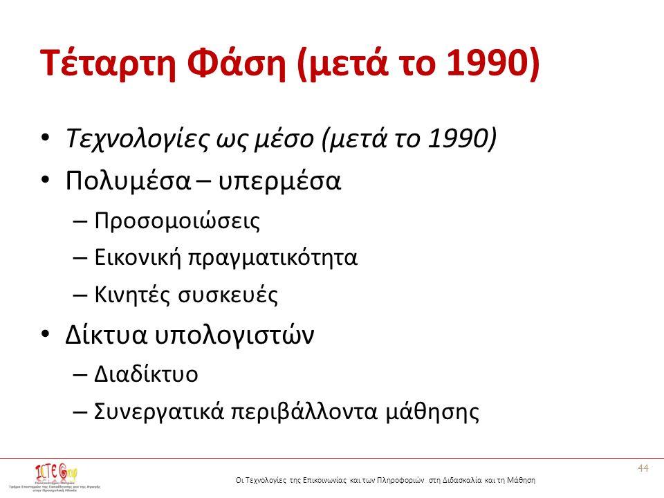 Οι Τεχνολογίες της Επικοινωνίας και των Πληροφοριών στη Διδασκαλία και τη Μάθηση Τέταρτη Φάση (μετά το 1990) Τεχνολογίες ως μέσο (μετά το 1990) Πολυμέ