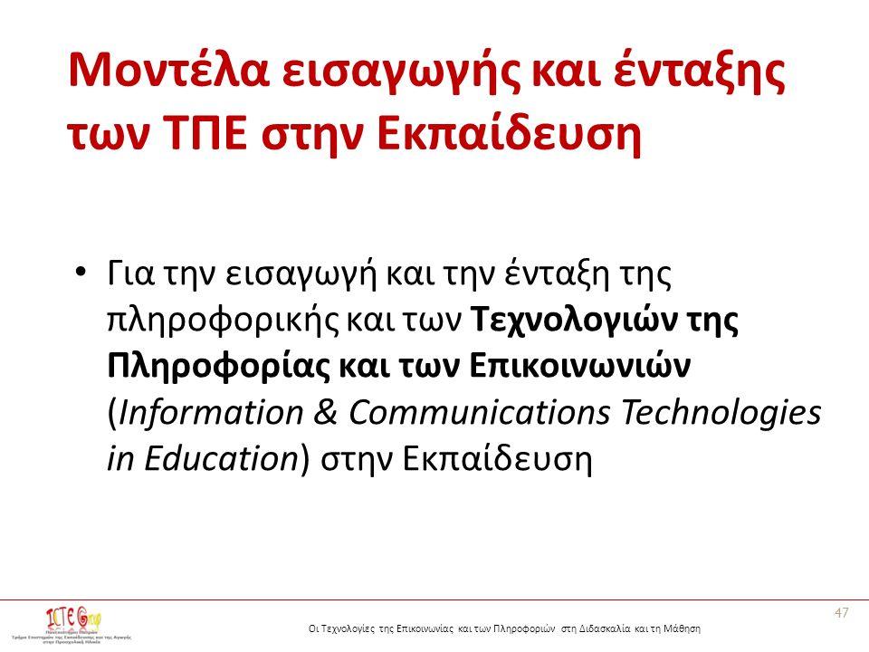Οι Τεχνολογίες της Επικοινωνίας και των Πληροφοριών στη Διδασκαλία και τη Μάθηση Μοντέλα εισαγωγής και ένταξης των ΤΠΕ στην Εκπαίδευση Για την εισαγωγ