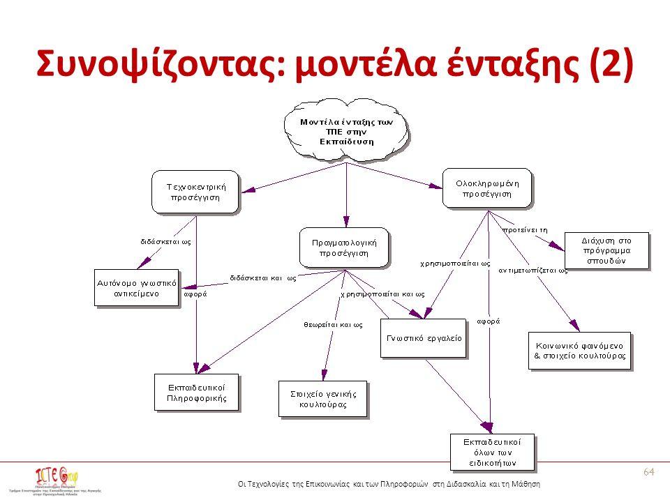 Οι Τεχνολογίες της Επικοινωνίας και των Πληροφοριών στη Διδασκαλία και τη Μάθηση Συνοψίζοντας: μοντέλα ένταξης (2) 64