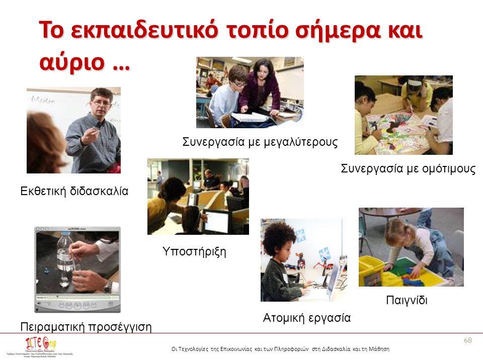 Οι Τεχνολογίες της Επικοινωνίας και των Πληροφοριών στη Διδασκαλία και τη Μάθηση Το εκπαιδευτικό τοπίο σήμερα και αύριο … 68 Εκθετική διδασκαλία Υποστ