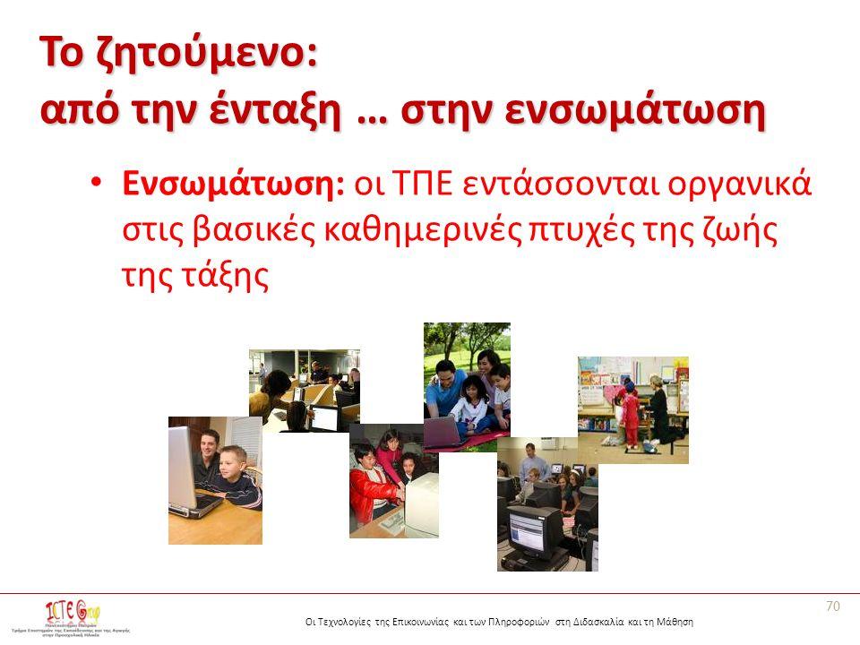 Οι Τεχνολογίες της Επικοινωνίας και των Πληροφοριών στη Διδασκαλία και τη Μάθηση Το ζητούμενο: από την ένταξη … στην ενσωμάτωση Ενσωμάτωση: οι ΤΠΕ εντ