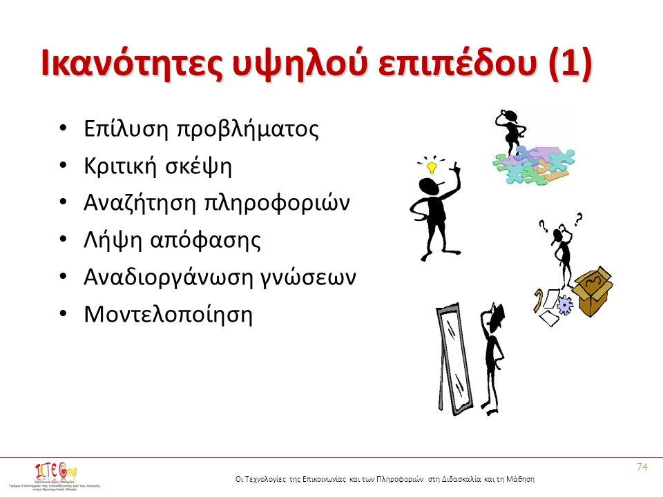 Οι Τεχνολογίες της Επικοινωνίας και των Πληροφοριών στη Διδασκαλία και τη Μάθηση Ικανότητες υψηλού επιπέδου (1) Επίλυση προβλήματος Κριτική σκέψη Αναζ