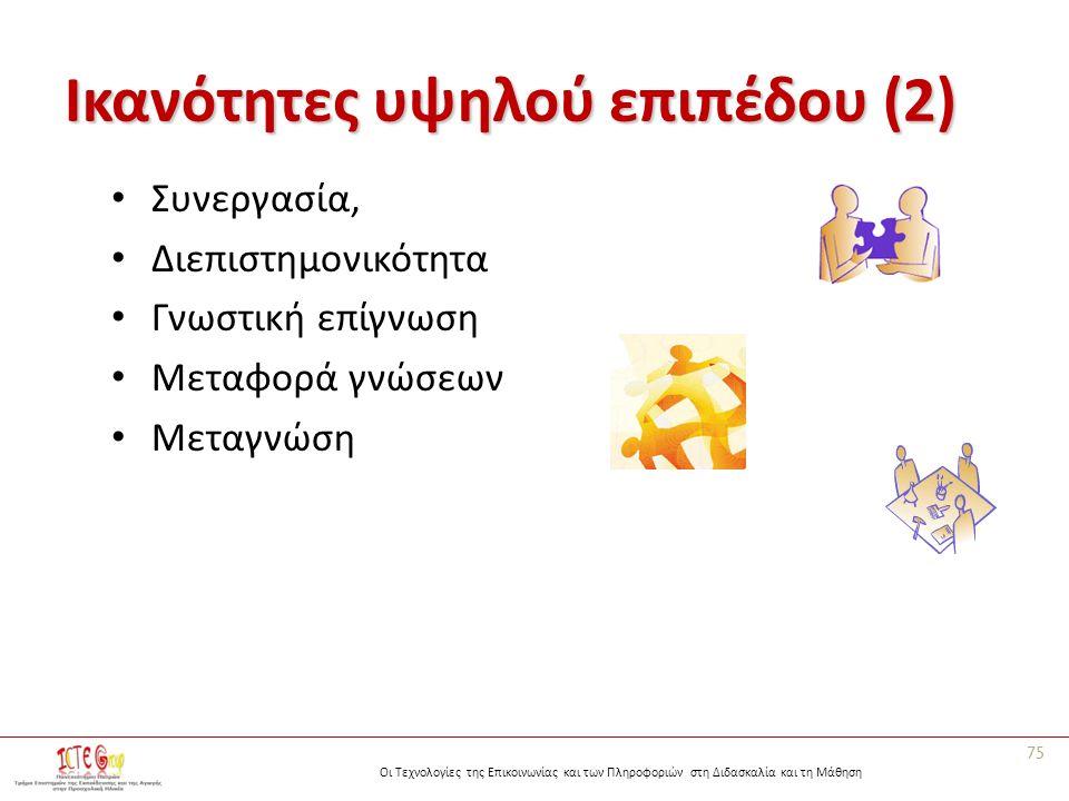 Οι Τεχνολογίες της Επικοινωνίας και των Πληροφοριών στη Διδασκαλία και τη Μάθηση Ικανότητες υψηλού επιπέδου (2) Συνεργασία, Διεπιστημονικότητα Γνωστικ