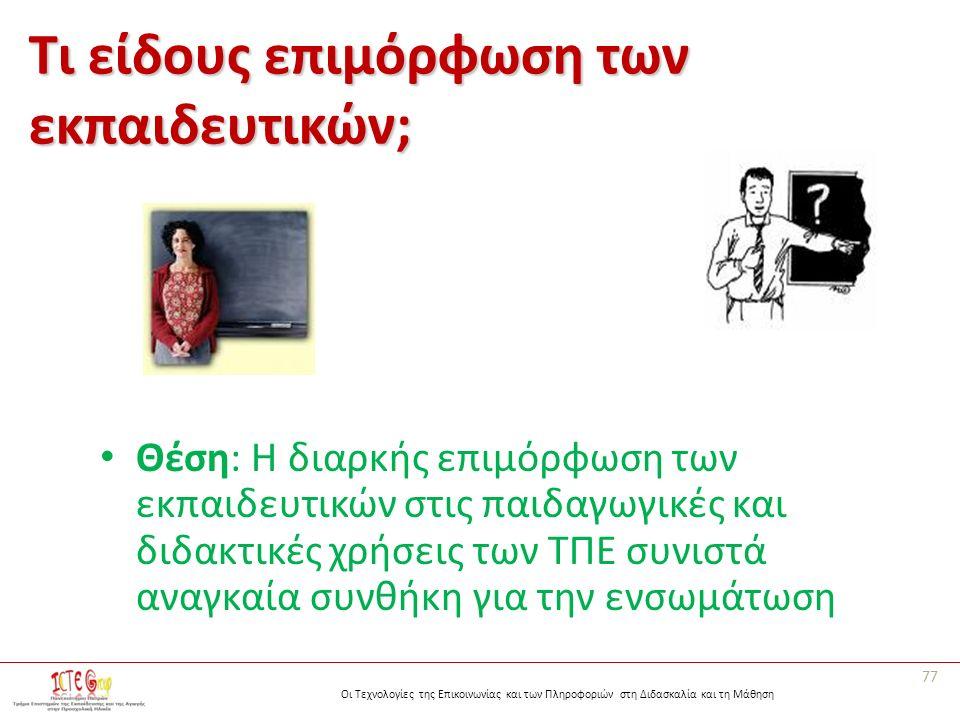 Οι Τεχνολογίες της Επικοινωνίας και των Πληροφοριών στη Διδασκαλία και τη Μάθηση Τι είδους επιμόρφωση των εκπαιδευτικών; Θέση: Η διαρκής επιμόρφωση τω