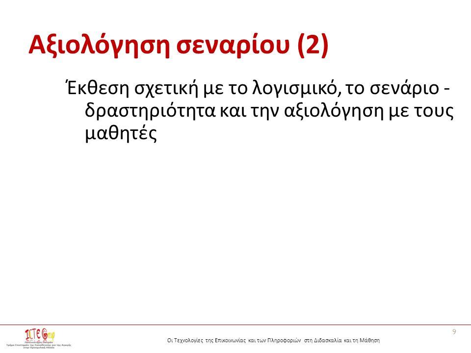 Οι Τεχνολογίες της Επικοινωνίας και των Πληροφοριών στη Διδασκαλία και τη Μάθηση Αξιολόγηση σεναρίου (2) Έκθεση σχετική με το λογισμικό, το σενάριο -