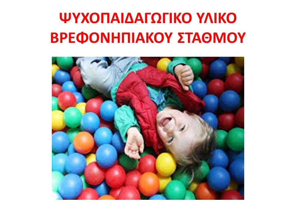 ΠΡΟΔΙΑΓΡΑΦΕΣ ΥΛΙΚΟΥ Προσαρμοσμένο στην ηλικία και στις ανάγκες Ελκυστικό, ευχάριστο και περιποιημένο Ανθεκτικό και να μην καταστρέφεται εύκολα Πολυδύναμο (να χρησιμοποιείται με ποικίλους τρόπους Σωστό μέγεθος σύμφωνα με την ηλικία του παιδιού