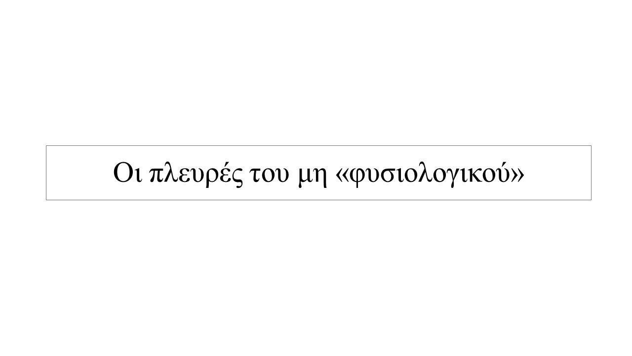 Οι πλευρές του μη «φυσιολογικού»