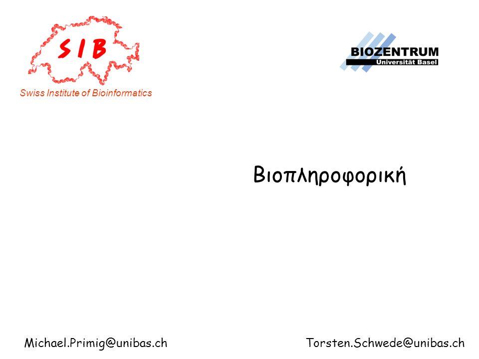 Βιοπληροφορική Swiss Institute of Bioinformatics Michael.Primig@unibas.ch Torsten.Schwede@unibas.ch