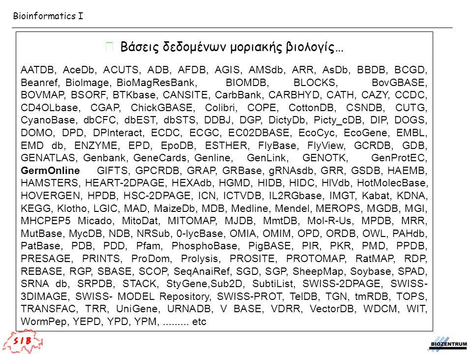 Βάσεις δεδομένων μοριακής βιολογίς… AATDB, AceDb, ACUTS, ADB, AFDB, AGIS, AMSdb, ARR, AsDb, BBDB, BCGD, Beanref, Biolmage, BioMagResBank, BIOMDB, BLOC