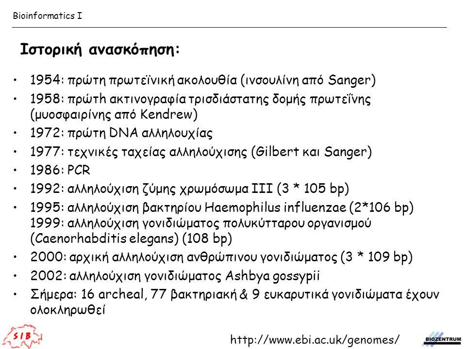 Ιστορική ανασκόπηση: 1954: πρώτη πρωτεϊνική ακολουθία (ινσουλίνη από Sanger) 1958: πρώτh ακτινογραφία τρισδιάστατης δομής πρωτεΐνης (μυοσφαιρίνης από
