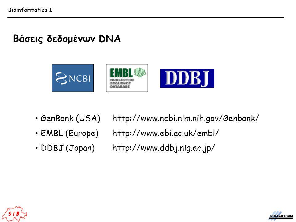 Βάσεις δεδομένων DNA GenBank (USA)http://www.ncbi.nlm.nih.gov/Genbank/ EMBL (Europe)http://www.ebi.ac.uk/embl/ DDBJ (Japan)http://www.ddbj.nig.ac.jp/