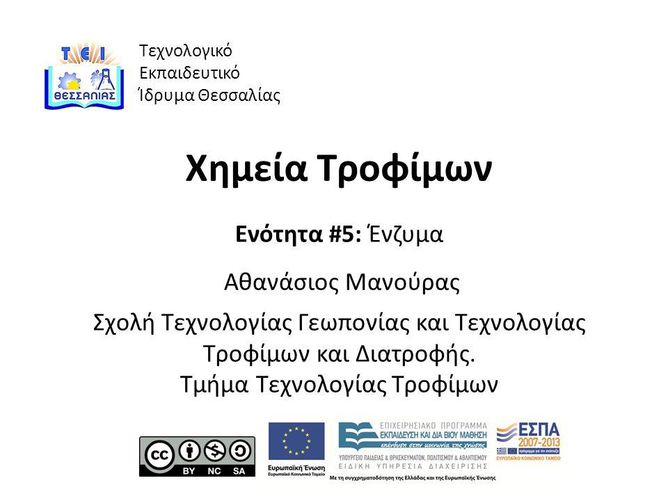 Τεχνολογικό Εκπαιδευτικό Ίδρυμα Θεσσαλίας Χημεία Τροφίμων Ενότητα #5: Ένζυμα Αθανάσιος Μανούρας Σχολή Τεχνολογίας Γεωπονίας και Τεχνολογίας Τροφίμων και Διατροφής.