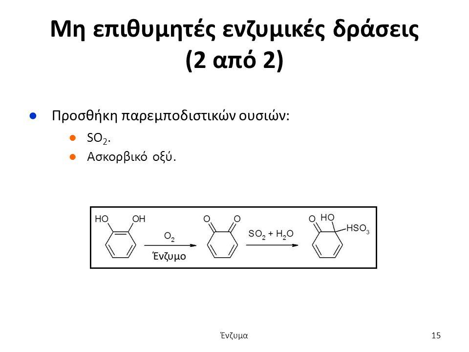 Μη επιθυμητές ενζυμικές δράσεις (2 από 2) ●Προσθήκη παρεμποδιστικών ουσιών: ●SO 2.