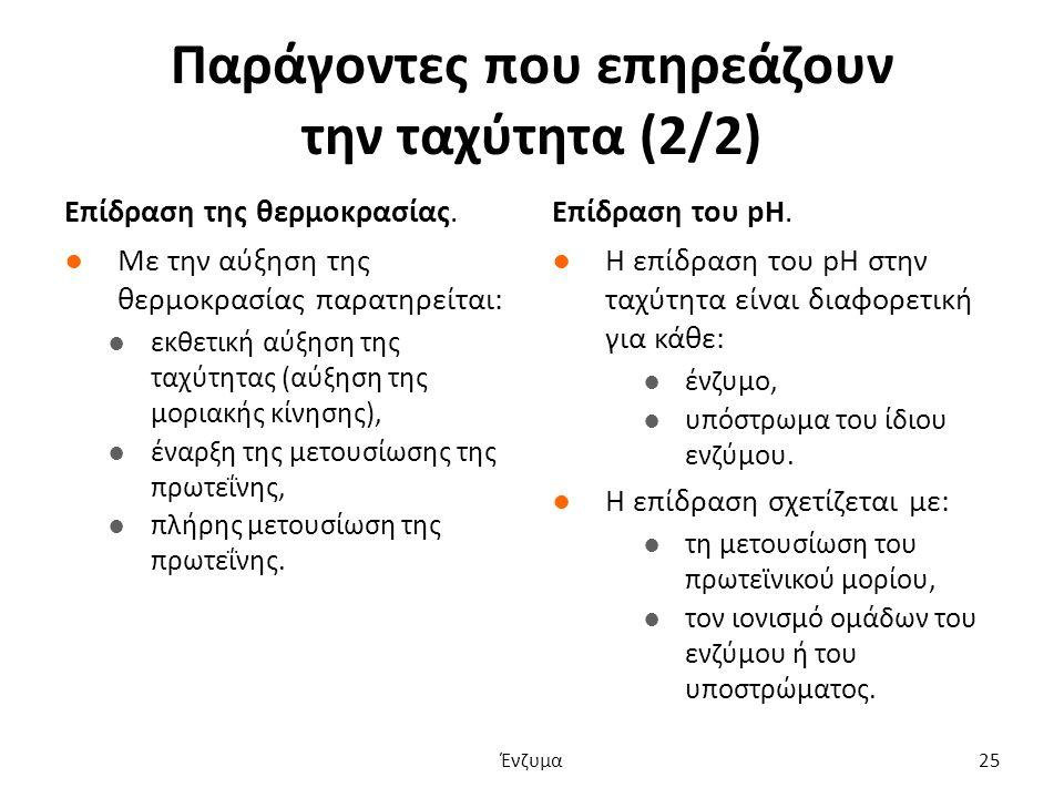 Παράγοντες που επηρεάζουν την ταχύτητα (2/2) Επίδραση της θερμοκρασίας.