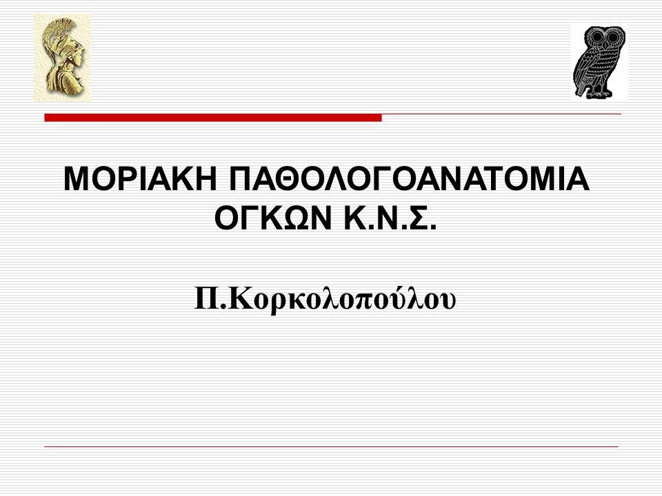 ΜΟΡΙΑΚΗ ΠΑΘΟΛΟΓΟΑΝΑΤΟΜΙΑ ΟΓΚΩΝ Κ.Ν.Σ. Π.Κορκολοπούλου