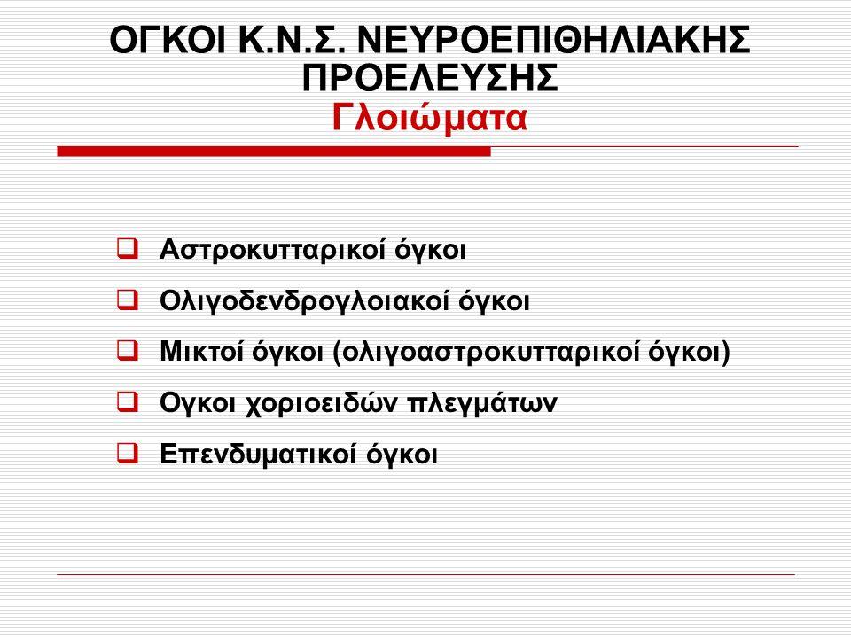Πιλοκυτταρικό αστροκύτωμα  Καλά περιγεγραμμένος όγκος βραδέως αναπτυσσόμενος  Νεόπλασμα καλής διαφοροποίησης (grade I)  Το πιο συχνό γλοίωμα σε παιδιά με κύρια εντόπιση την παρεγκεφαλίδα  Σποραδικός όγκος ή στα πλαίσια νευροϊνωμάτωσης τύπου Ι (άμφω προσβολή οπτικού νεύρου σχεδόν παθογνωμονική)