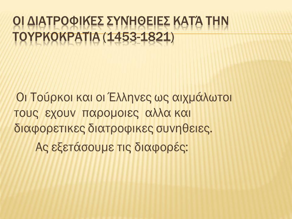 Οι Τούρκοι και οι Έλληνες ως αιχμάλωτοι τους εχουν παρομοιες αλλα και διαφορετικες διατροφικες συνηθειες.