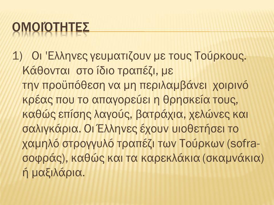 1) Οι Ελληνες γευματιζουν με τους Τούρκους.