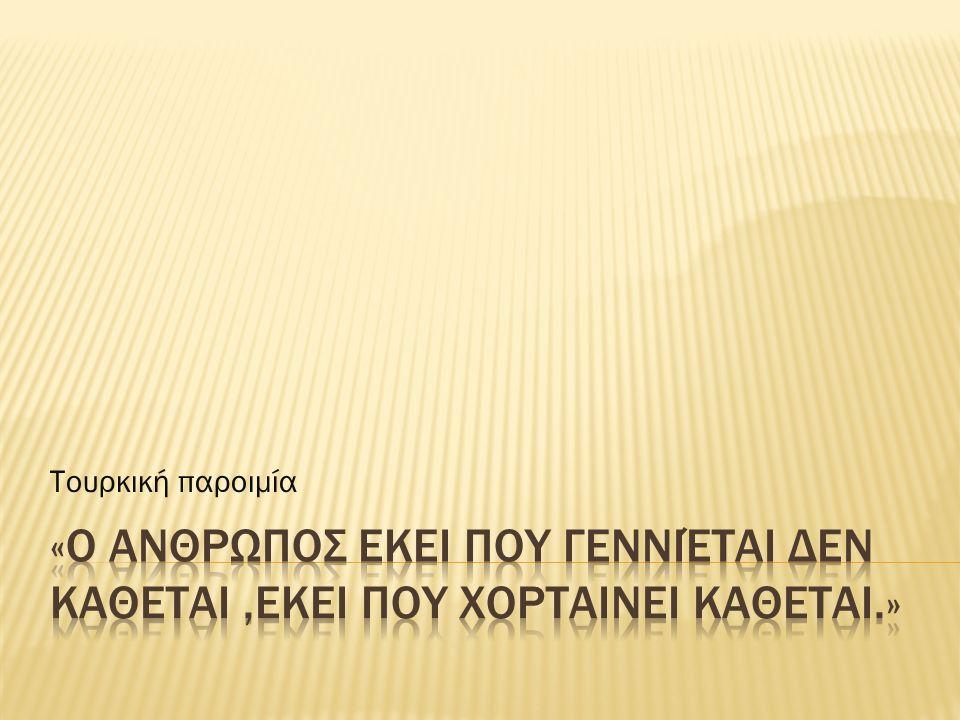 Τουρκική παροιμία