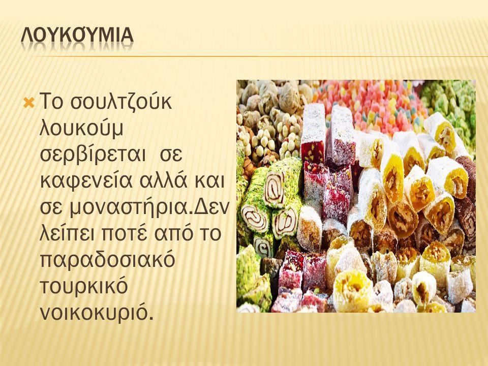  Το σουλτζούκ λουκούμ σερβίρεται σε καφενεία αλλά και σε μοναστήρια.Δεν λείπει ποτέ από το παραδοσιακό τουρκικό νοικοκυριό.