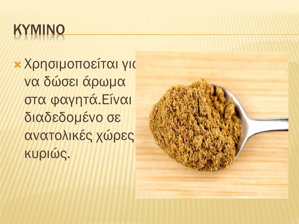  Χρησιμοποείται για να δώσει άρωμα στα φαγητά.Είναι διαδεδομένο σε ανατολικές χώρες κυριώς.