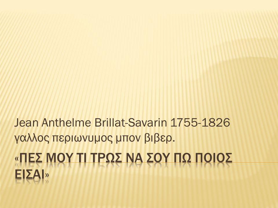 Jean Anthelme Brillat-Savarin 1755-1826 γαλλος περιωνυμος μπον βιβερ.