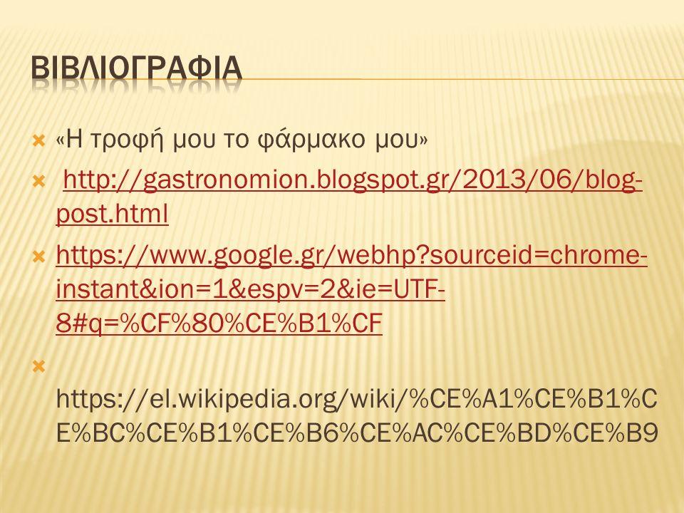  «Η τροφή μου το φάρμακο μου»  http://gastronomion.blogspot.gr/2013/06/blog- post.htmlhttp://gastronomion.blogspot.gr/2013/06/blog- post.html  https://www.google.gr/webhp?sourceid=chrome- instant&ion=1&espv=2&ie=UTF- 8#q=%CF%80%CE%B1%CF https://www.google.gr/webhp?sourceid=chrome- instant&ion=1&espv=2&ie=UTF- 8#q=%CF%80%CE%B1%CF  https://el.wikipedia.org/wiki/%CE%A1%CE%B1%C E%BC%CE%B1%CE%B6%CE%AC%CE%BD%CE%B9
