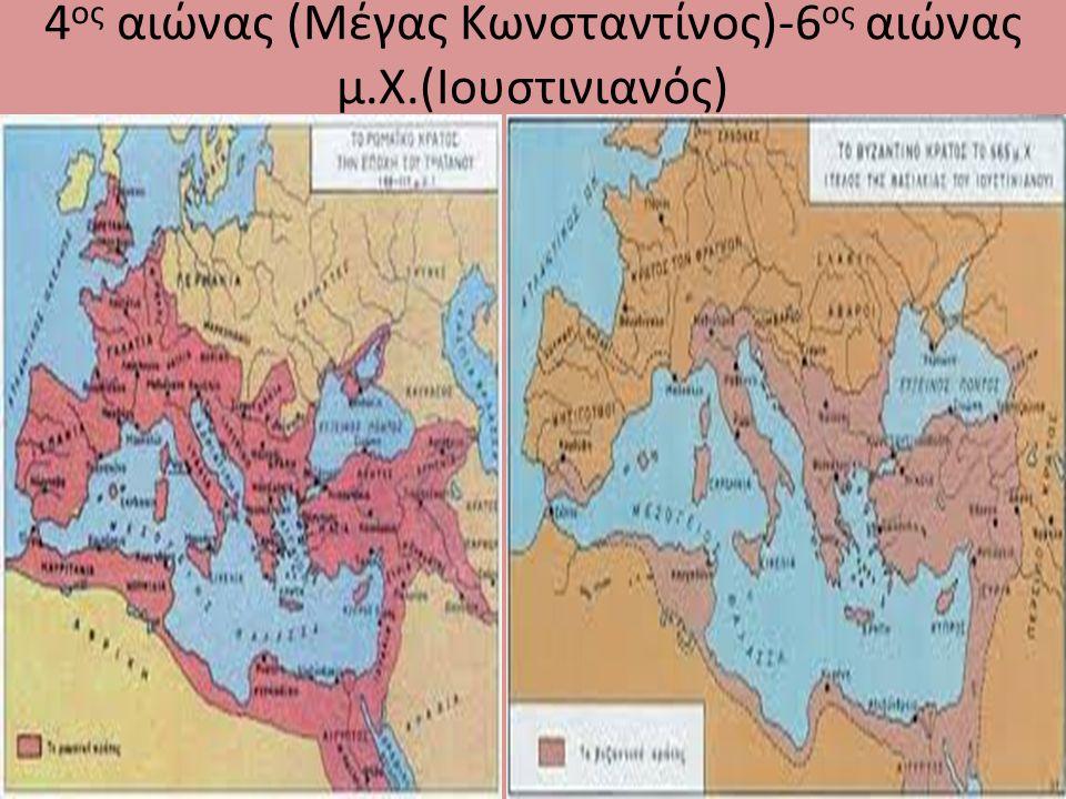 4 ος αιώνας (Μέγας Κωνσταντίνος)-6 ος αιώνας μ.Χ.(Ιουστινιανός)