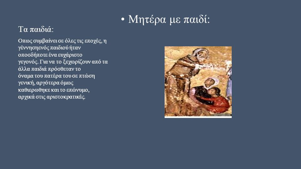Τα παιδιά: Μητέρα με παιδί: Οπως συμβαίνει σε όλες τις εποχές, η γέννησηενός παιδιού ήταν οποσδήποτε ένα ευχάριστο γεγονός.