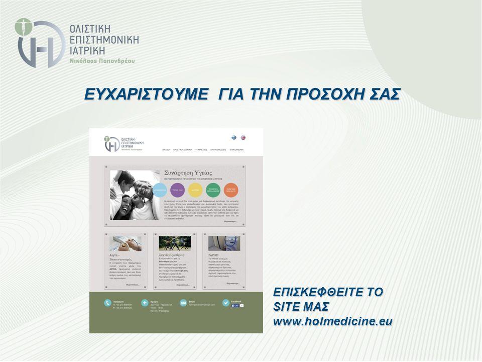 ΕΥΧΑΡΙΣΤΟΥΜΕ ΓΙΑ ΤΗΝ ΠΡΟΣΟΧΗ ΣΑΣ ΕΠΙΣΚΕΦΘΕΙΤΕ ΤΟ SITE ΜΑΣ www.holmedicine.eu