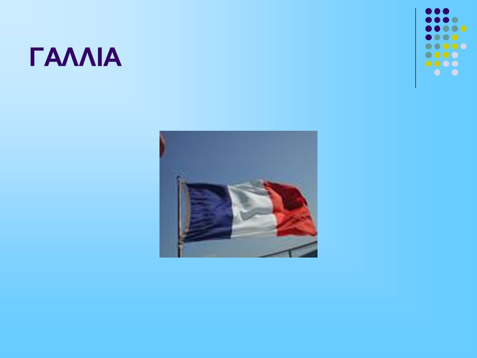 Εθνικό σύνθημα: Liberté, Égalité, Fraternité Ελευθερία, Ισότητα, Αδερφοσύνη Εθνικός ύμνος: La Marseillaise (Η Μασσαλιώτιδα) Σημαία της Γαλλίας Εθνόσημο της Γαλλίας
