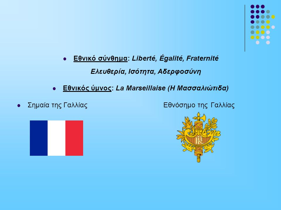 Εθνικό σύνθημα: Liberté, Égalité, Fraternité Ελευθερία, Ισότητα, Αδερφοσύνη Εθνικός ύμνος: La Marseillaise (Η Μασσαλιώτιδα) Σημαία της Γαλλίας Εθνόσημ