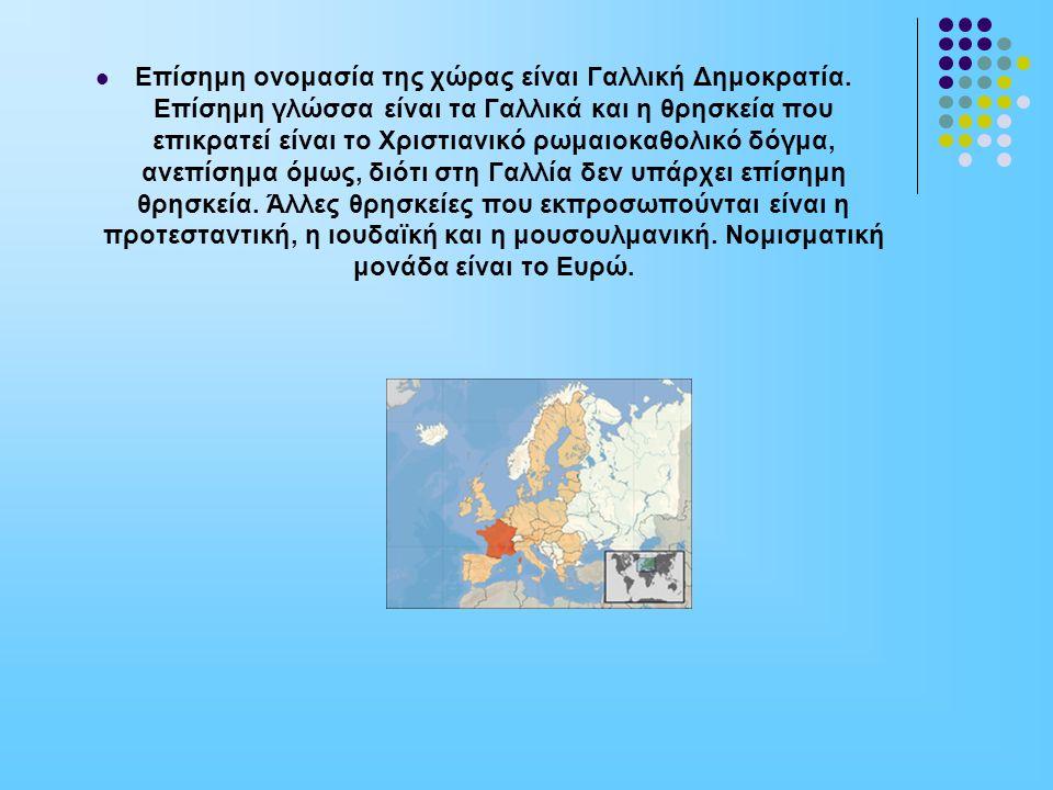 Επίσημη ονομασία της χώρας είναι Γαλλική Δημοκρατία. Επίσημη γλώσσα είναι τα Γαλλικά και η θρησκεία που επικρατεί είναι το Χριστιανικό ρωμαιοκαθολικό