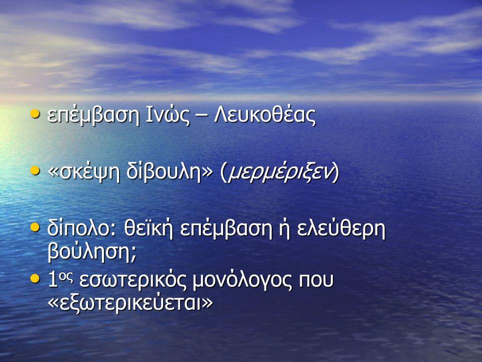 ο Ποσειδώνας καταστρέφει την σχεδία και αποχωρεί ο Ποσειδώνας καταστρέφει την σχεδία και αποχωρεί η θεά Αθηνά «δένει» όλους τους ανέμους και αφήνει τον βοριά η θεά Αθηνά «δένει» όλους τους ανέμους και αφήνει τον βοριά