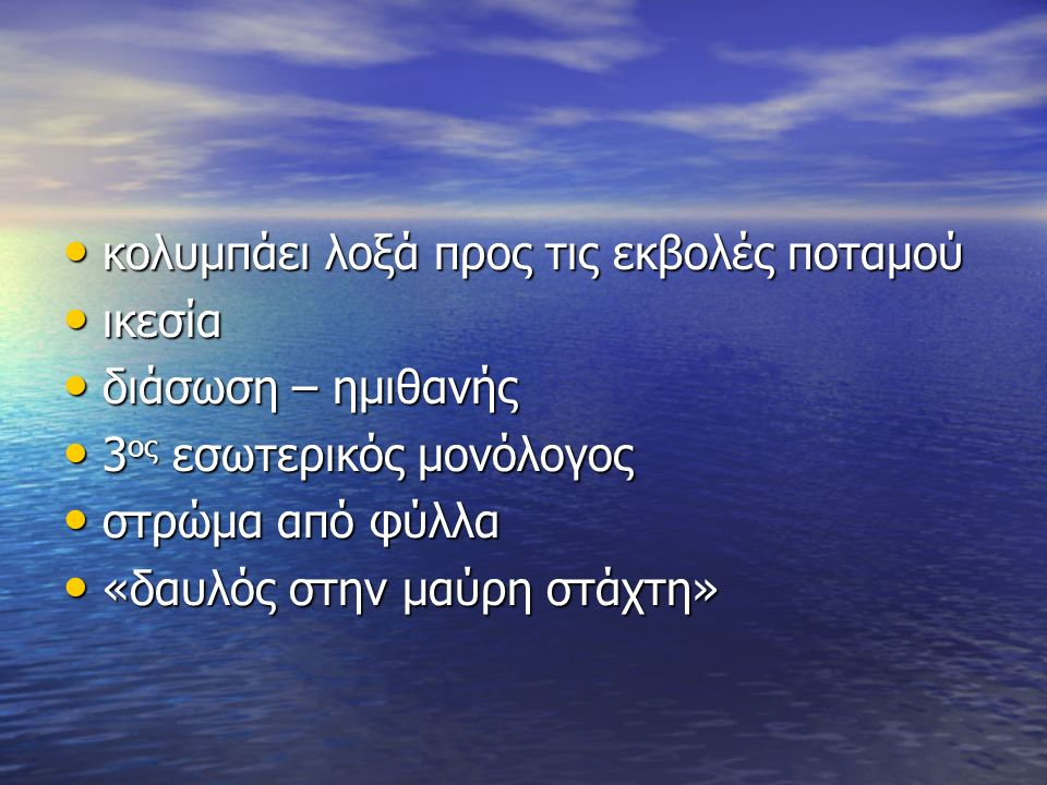 Ιλιάδα Έκτορος και Ανδρομάχης ομιλία (Ζ ραψωδία) εν μέσω γενικευμένης μάχης εν μέσω γενικευμένης μάχης Αχαιοί: Αχαιοί: –Αίας –Διομήδης –Ευρύαλος –Πολυποίτης –Οδυσσέας –Τεύκρος –Αντίλοχος –Αγαμέμνονας –Μενέλαος  Νέστορας