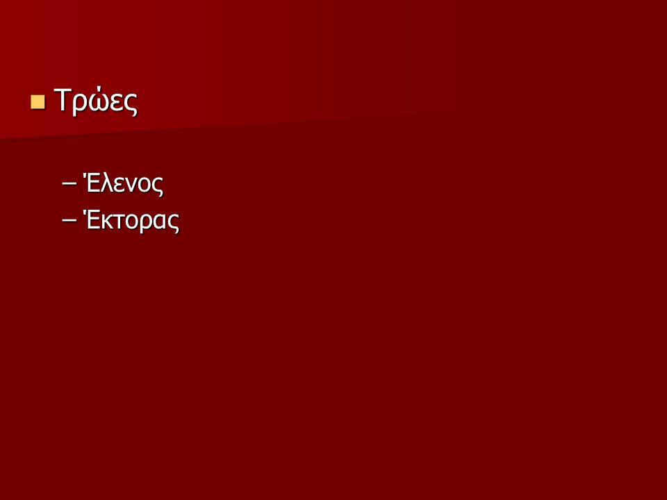«μονομαχία» Γλαύκου – Διομήδη «μονομαχία» Γλαύκου – Διομήδη ιλιαδικό αξιακό σύστημα ιλιαδικό αξιακό σύστημα οἵη περ φύλλων γενεὴ τοίη δὲ καὶ ἀνδρῶν, Ιλ.