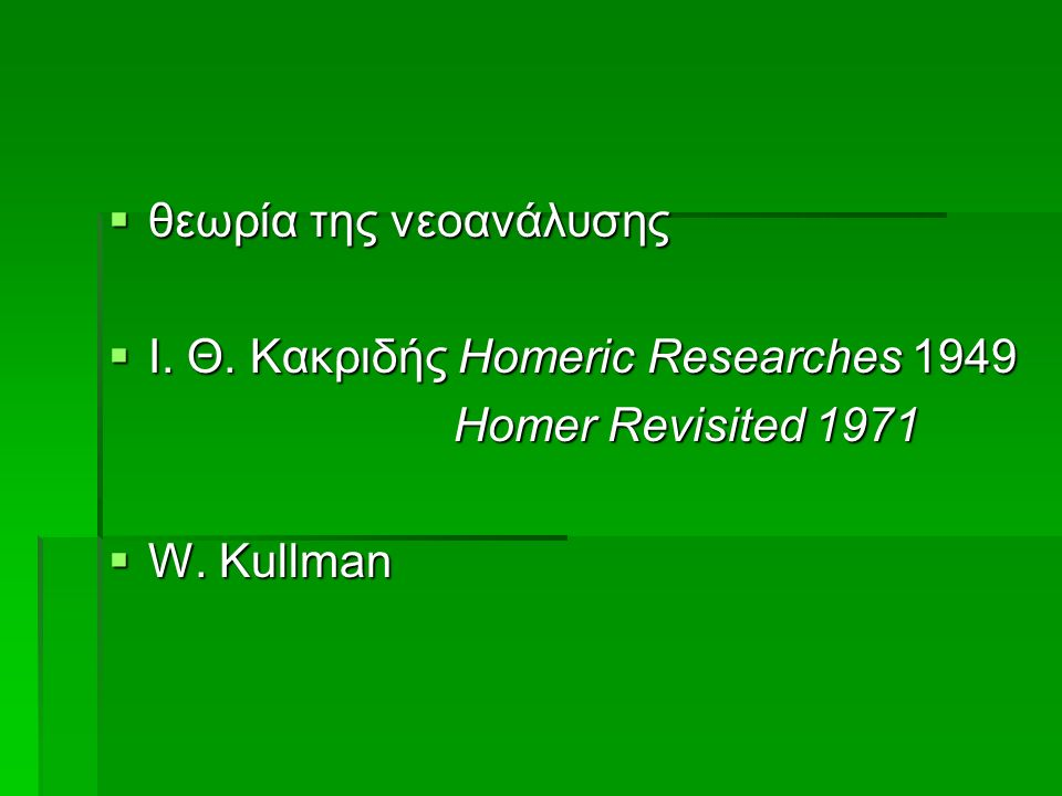 νέα διατύπωση του ομηρικού ζητήματος  πώς χειρίστηκε ο Όμηρος την προφορική ποίηση;  ποιο είναι το ομηρικό στοιχείο στον Όμηρο;