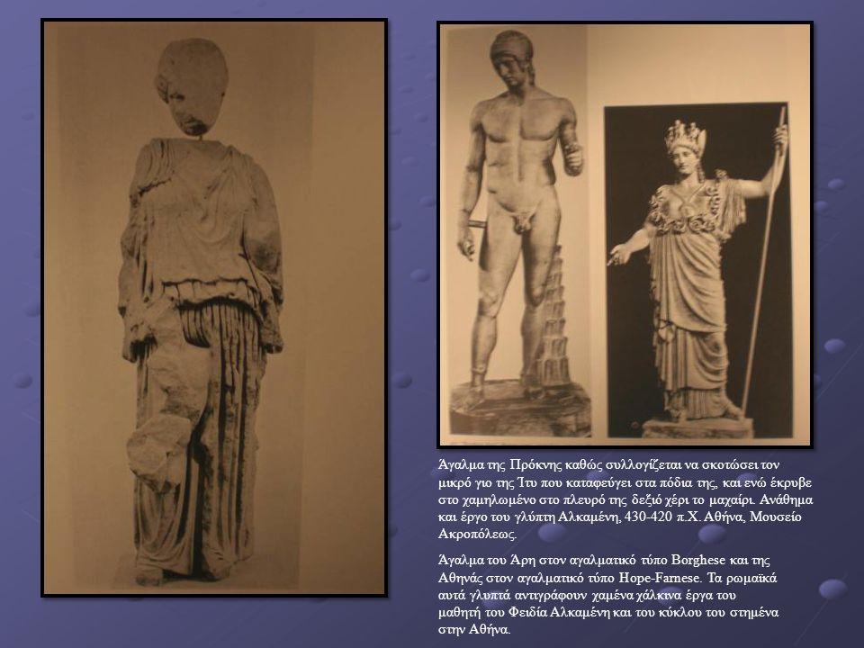 Άγαλμα της Πρόκνης καθώς συλλογίζεται να σκοτώσει τον μικρό γιο της Ίτυ που καταφεύγει στα πόδια της, και ενώ έκρυβε στο χαμηλωμένο στο πλευρό της δεξ