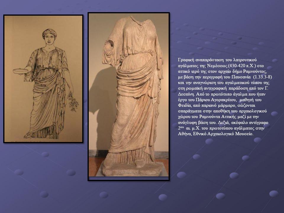 Γραφική αναπαράσταση του λατρευτικού αγάλματος της Νεμέσεως (430-420 π.Χ.) στο αττικό ιερό της στον αρχαίο δήμο Ραμνούντος, με βάση την περιγραφή του
