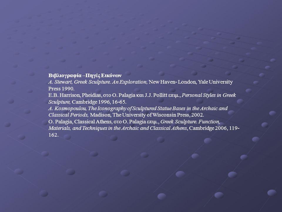 Βιβλιογραφία –Πηγές Εικόνων Α. Stewart, Greek Sculpture. An Exploration, New Haven- London, Yale University Press 1990. E.B. Harrison, Pheidias, στο O