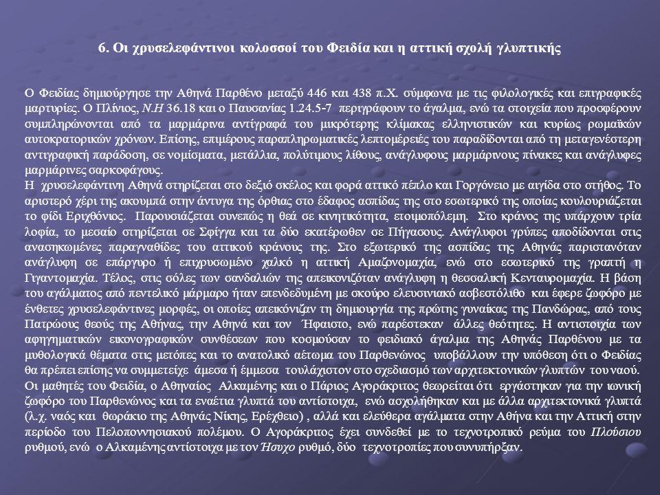 6. Οι χρυσελεφάντινοι κολοσσοί του Φειδία και η αττική σχολή γλυπτικής O Φειδίας δημιούργησε την Αθηνά Παρθένο μεταξύ 446 και 438 π.Χ. σύμφωνα με τις