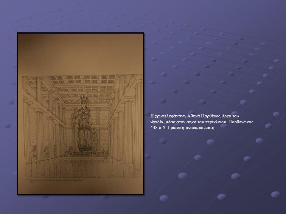 Η χρυσελεφάντινη Αθηνά Παρθένος, έργο του Φειδία, μέσα στον σηκό του περίκλειου Παρθενώνος. 438 π.Χ. Γραφική αναπαράσταση.