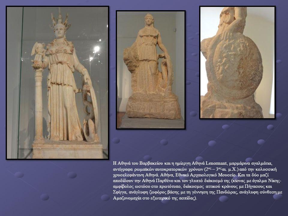 H Aθηνά του Βαρβακείου και η ημίεργη Αθηνά Lenormant, μαρμάρινα αγαλμάτια, αντίγραφα ρωμαϊκών αυτοκρατορικών χρόνων (2 ος – 3 ος αι. μ.Χ.) από την κολ