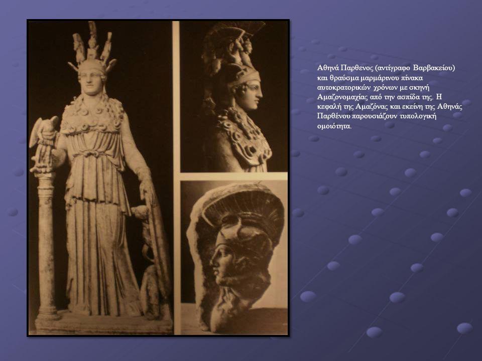 Αθηνά Παρθενος (αντίγραφο Βαρβακείου) και θραύσμα μαρμάρινου πίνακα αυτοκρατορικών χρόνων με σκηνή Αμαζονομαχίας από την ασπίδα της. Η κεφαλή της Αμαζ