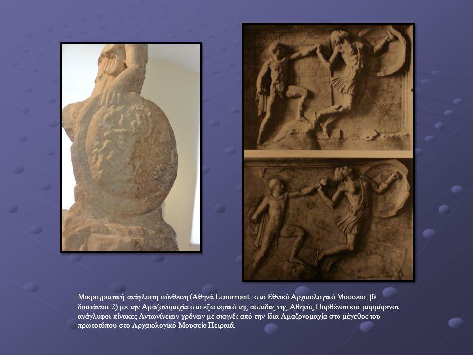 Μικρογραφική ανάγλυφη σύνθεση (Αθηνά Lenormant, στο Εθνικό Αρχαιολογικό Μουσείο, βλ. διαφάνεια 2) με την Αμαζονομαχία στο εξωτερικό της ασπίδας της Αθ