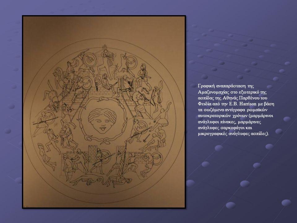 Γραφική αναπαράσταση της Αμαζονομαχίας στο εξωτερικό της ασπίδας της Αθηνάς Παρθένου του Φειδία από την Ε.Β. Ηarrison με βάση τα σωζόμενα αντίγραφα ρω